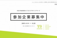 【公募情報】2021年度東京ビジネスデザインアワードがテーマ募集を開始