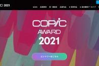 【公募情報】コピックを使用した作品を募集!「コピックアワード2021」が6月30日まで開催