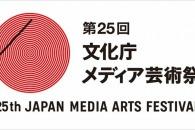 【公募情報】第25回文化庁メディア芸術祭が、7月1日から4部門で作品募集を開始