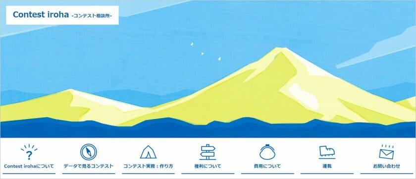"""【お知らせ】株式会社JDNがコンテスト開催の""""いろは""""を伝える「Contest iroha -コンテスト相談所-」をオープン"""