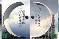 【公募情報】伊坂幸太郎の文庫新装版カバー用ビジュアルを募集