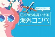 世界にはばたけ!日本から応募できる海外コンペ(2021夏)
