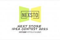 【公募情報】丹青社が次世代の店舗づくりに向けたアイデアコンテストを10月18日まで開催