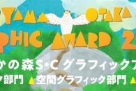 【公募情報】「流山おおたかの森S・C グラフィックアワード2021」が9月23日まで作品を募集中。特設サイトでは受賞者インタビューを掲載