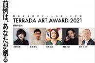 【結果速報】寺田倉庫が主催する「TERRADA ART AWARD 2021」、ファイナリスト5組が決定