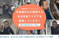 【公募情報】JAXAが国際宇宙ステーションで宇宙飛行士が使用する、新たな生活用品のアイデアを募集