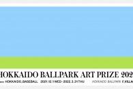 【公募情報】日本ハムファイターズの新球場を彩る作品を募集!「HOKKAIDO BALLPARK ART PRIZE 2023」が開催
